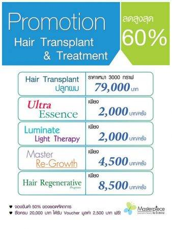 hairTansplant