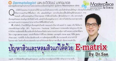 ปัญหาสิวและหลุมสิวแก้ได้ด้วย E-matrix By Dr.sae