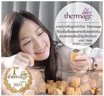 Thermage-masterpiece clinic -1