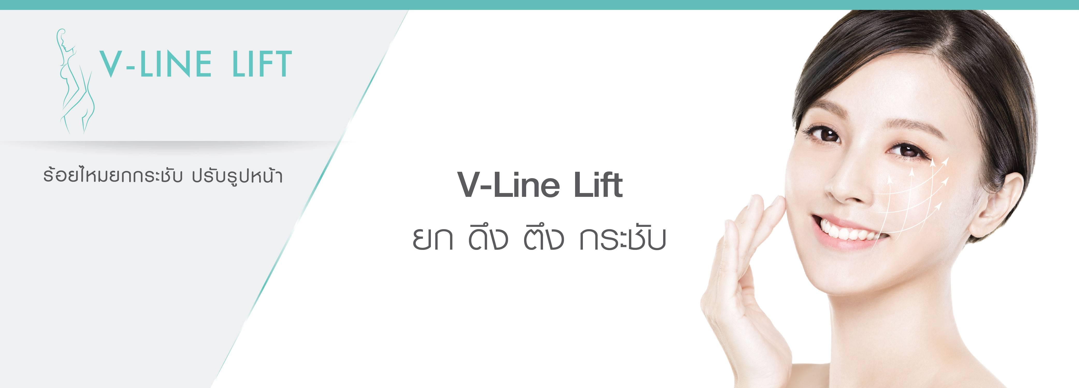 V-Line Lift ร้อยไหมยกกระชับ ปรับรูปหน้า