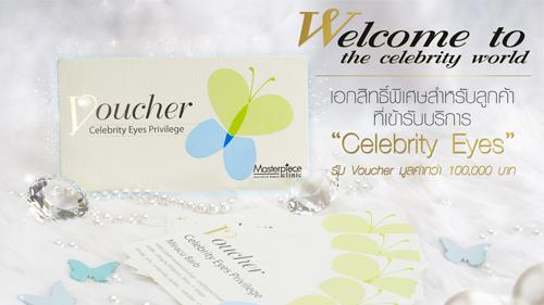 """มาสเตอร์พีซ คลินิก มอบเอกสิทธิ์ทำ """"Celebrity Eyes"""" วันนี้  รับฟรี! Gift Voucher มูลค่ากว่า 100,000 บาท"""