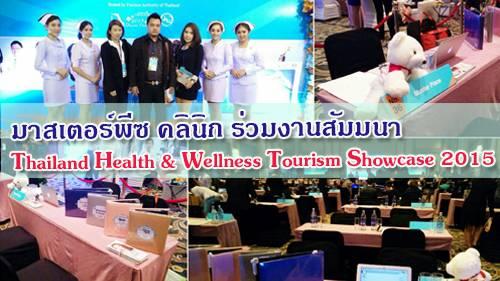 มาสเตอร์พีซ คลินิก ร่วมงานสัมมนา Thailand Health & Wellness Tourism Showcase 2015