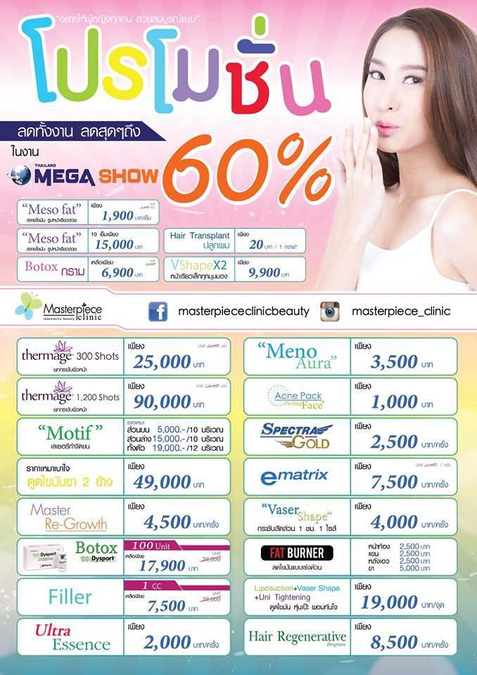 มาสเตอร์พีซคลินิก ยกขบวนโปรโมชั่นร่วมในงาน THAILAND MEGA SHOW 2016  ลดสูงสุดถึง 60%!! ที่อิมแพค เมืองทองธานี