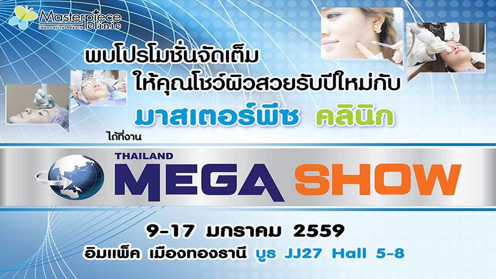 รูปบทความ รีวิว งาน Thailand Mega Show 2018 แหล่งรวมเฟอร์นิเจอร์ ลดราคา  รับต้นปี
