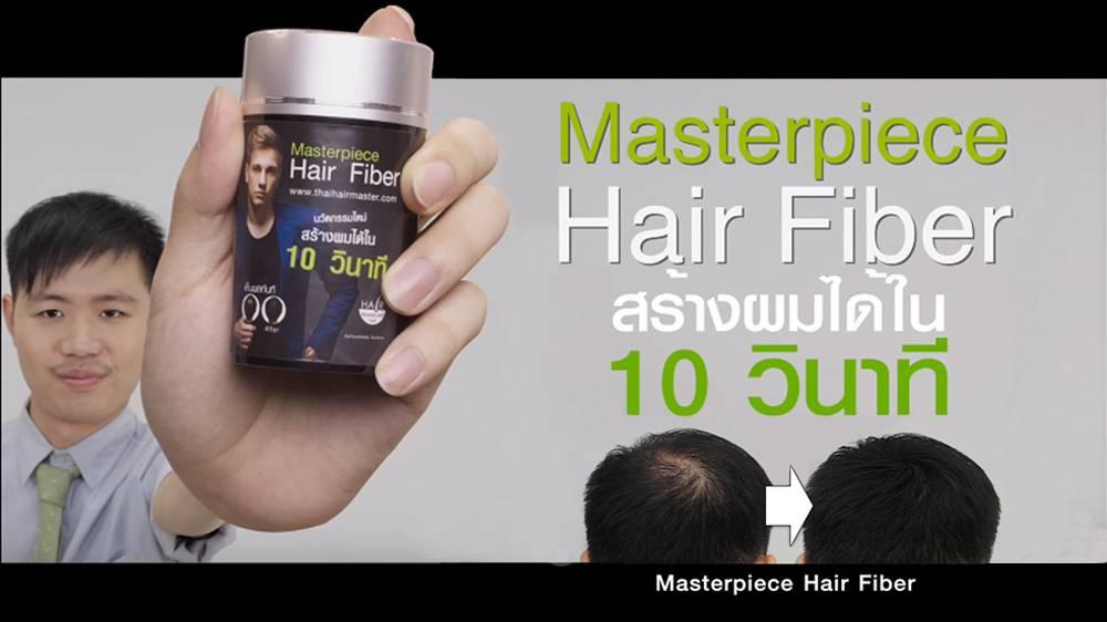 นวัตกรรมใหม่ MASTERPIECE HAIR FIBER สร้างผมได้ใน 10 วินาที ท้าให้ลองฟรี !