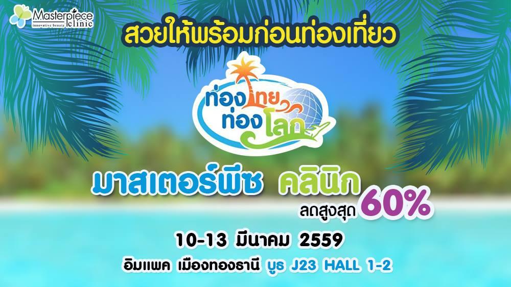 มาเตรียมสวยให้พร้อมก่อนท่องเที่ยว กับมาสเตอร์พีซ คลีนิก ที่งาน ท่องไทย ท่องโลก ครั้งที่ 14 ณ อิมแพคอารีน่า เมืองทองธานี
