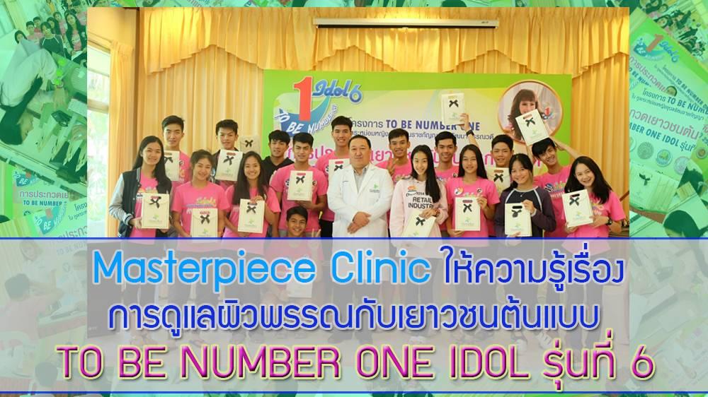 Masterpiece Clinic ให้ความรู้เรื่องการดูแลผิวพรรณกับ เยาวชนต้นแบบ TO BE NUMBER ONE IDOL รุ่นที่ 6