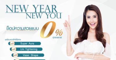 NEW YEAR NEW YOU สวยเป็นคนใหม่รับปีใหม่ กับมาสเตอร์พีซ คลินิก