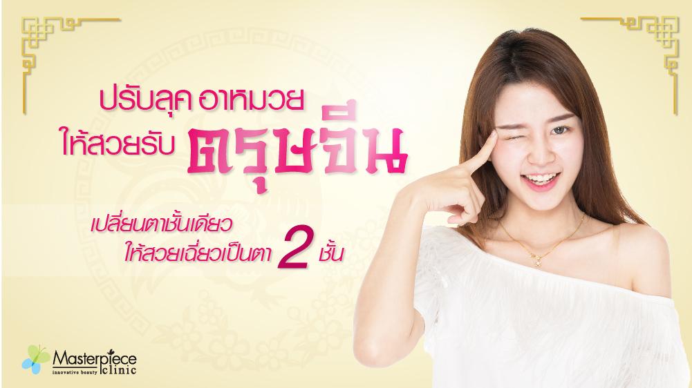 Ad Promotion ตรุษจีน-05
