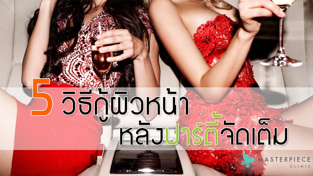5 วิธีกู้ผิวหน้า...หลังปาร์ตี้จัดหนัก