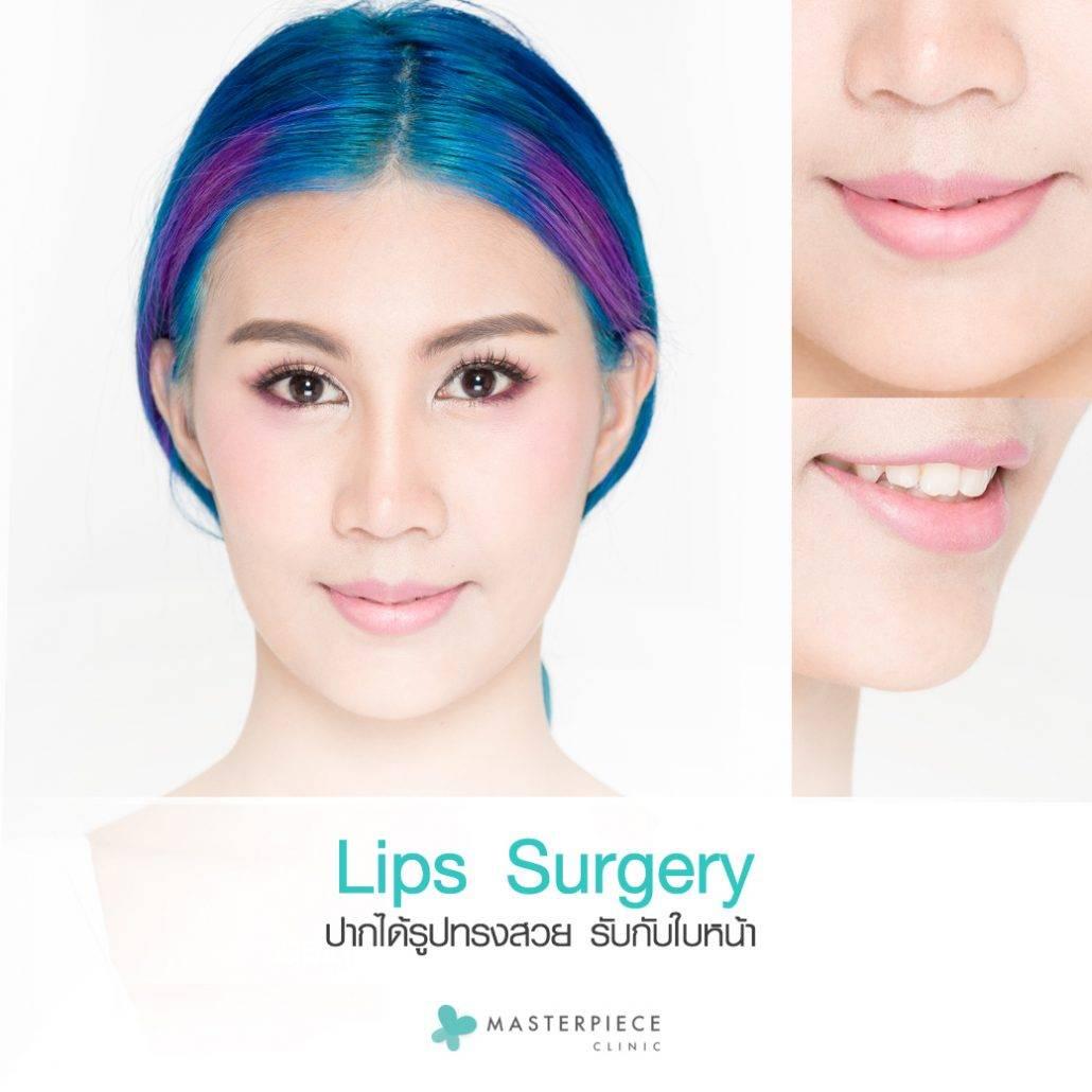 ปากบาง ปากกระจับ ปากสวยช่วยเพิ่มเสน่ห์ - MasterPiece Clinic by Dr.Sae