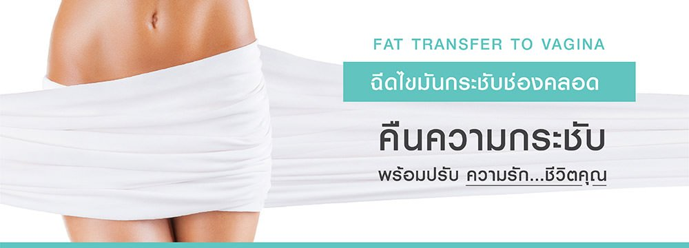 FAT-TRANSFER-TO-VAGINA-1