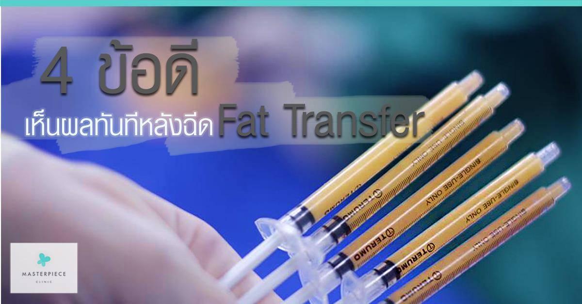 4 ข้อดีเห็นผลทันทีหลังฉีด Fat Transfer