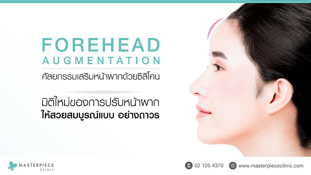 เปิดรับโหงวเฮ้งใหม่ให้อิ่มเอิบกับ Forehead Augmentation (ศัลยกรรมเสริมหน้าผาก)