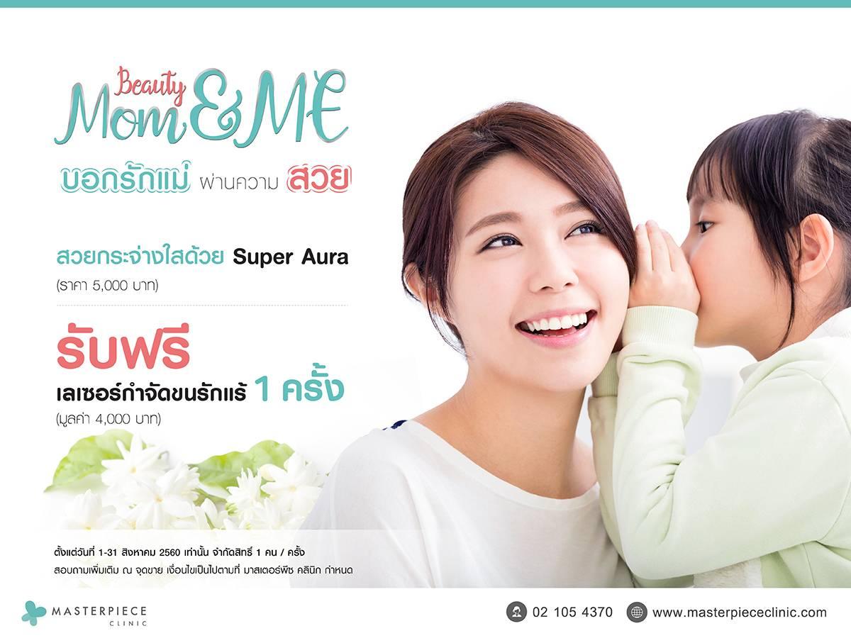 โปร Super Aura บอกรักแม่ผ่านความสวย