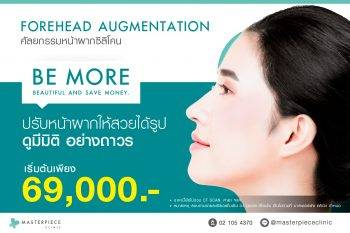 Forehead Augmentation ศัลยกรรมหน้าผากซิลิโคน