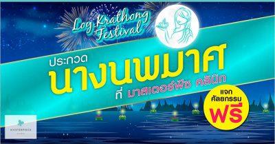มาสเตอร์พีซคลินิก ร่วมสืบสานประเพณีไทยในเทศกาลลอยกระทง