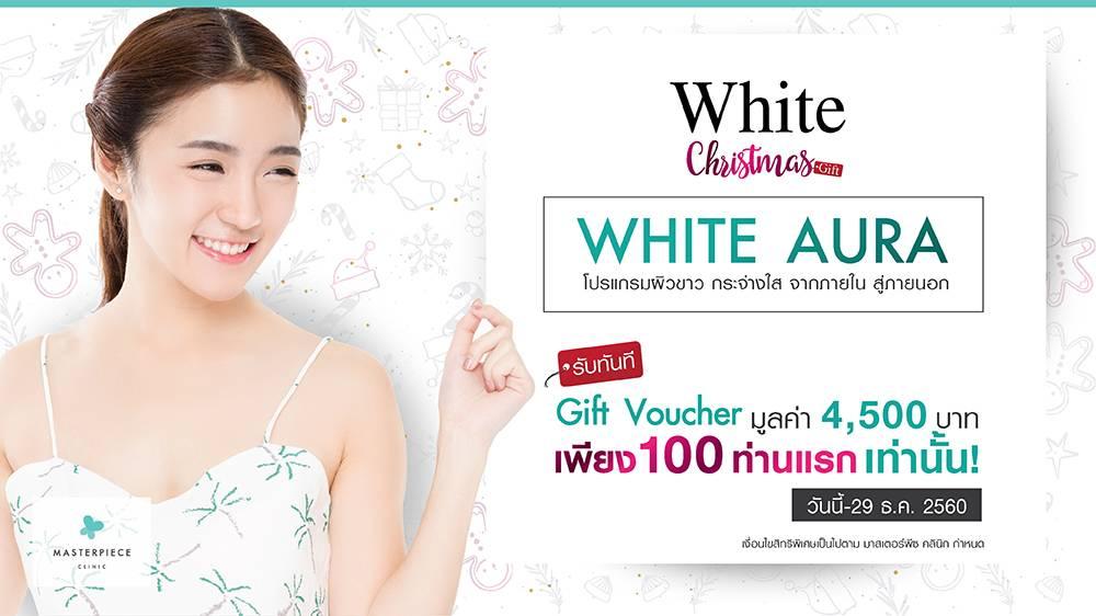 ขาวกระจ่างใส กับ White Christmas Gift
