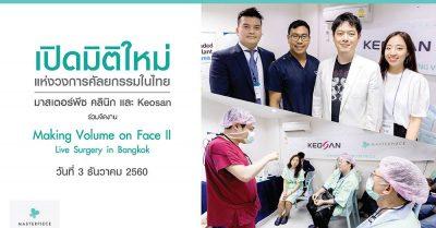 มาสเตอร์พีซ คลินิก และ Keosan ร่วมจัดงาน Making Volume On Face II: Live Surgery In Bangkok