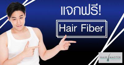 กลับมาอีกครั้งกับกิจกรรมอยากผมหนาแบบเร่งด่วนต้อง Hair Master!!