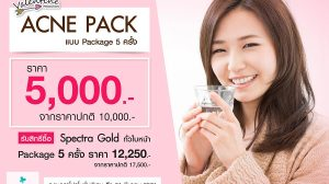 โปร Acne Pack (Package 5 ครั้ง)