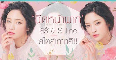 ฉีดหน้าผาก สร้าง S Line สไตล์เกาหลี!!