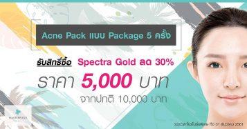 โปรโมชั่น Acne Pack (Package 5 ครั้ง)