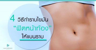 4 วิธีกำราบไขมัน ฟิตหน้าท้อง ให้แบนราบ