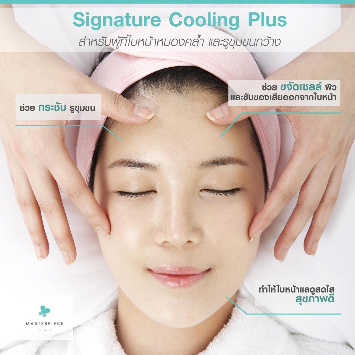 Signature Cooling Plus นวดกระชับรูขุมขน