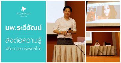 นพ.ระวีวัฒน์ มาศฉมาดล ส่งต่อความรู้ พัฒนาวงการแพทย์ไทย