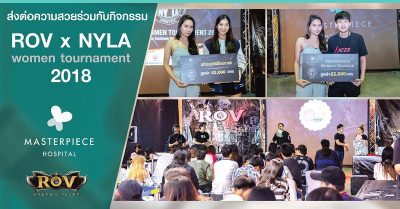 """โครงการ แบ่งปัน ความสวย ร่วมกับ """"ROV X NYLA Women Tournament 2018"""""""