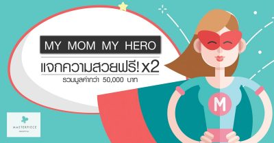 My Mom My Hero แจกความสวย X2 รับวันแม่