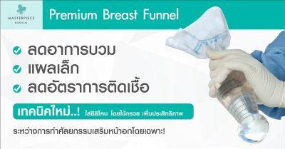Premium Breast Funnel เทคนิคใหม่ ใส่ซิลิโคนโดยใช้กรวย เพิ่มประสิทธิภาพ