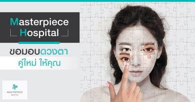 Masterpiece Hospital ขอมอบดวงตาคู่ใหม่ให้คุณ